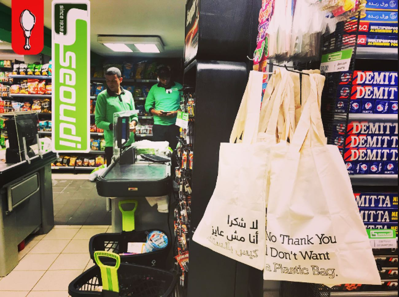 Is Seoudi Supermarket Going Green?